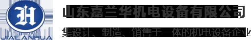 山东嘉兰华机电设备有限公司官网