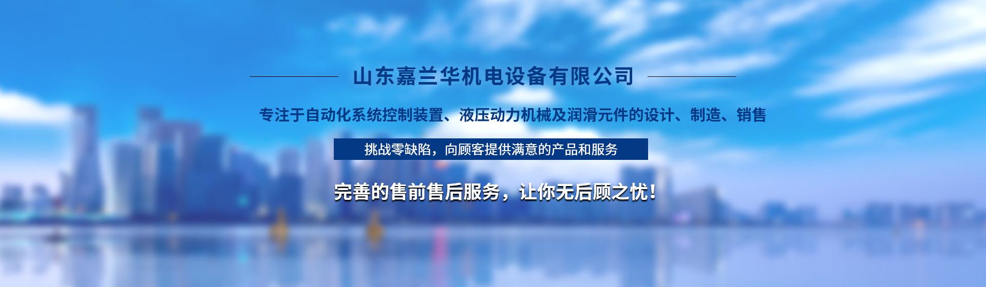 山东嘉兰华机电设备有限公司
